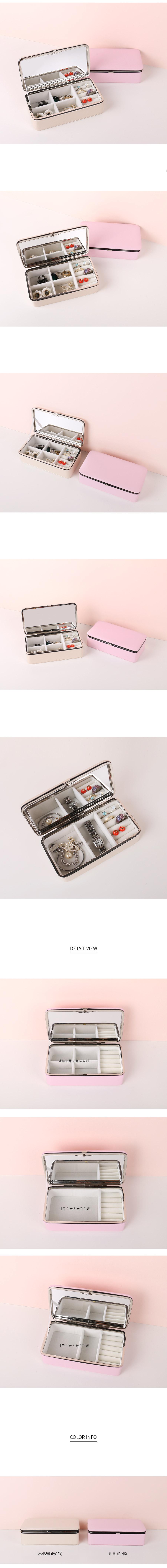 거울 귀걸이 반지 악세사리보관 보석함 - 릴리, 16,000원, 보관함/진열대, 주얼리보관함